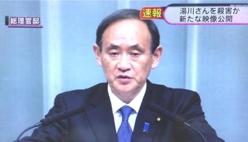 湯川遥菜の殺害動画に関する画像