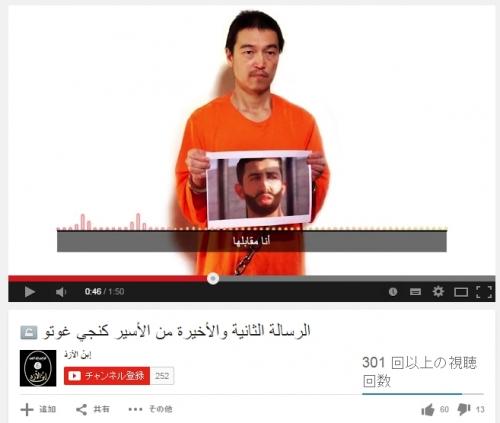 イスラム国の新たなメッセージ画像
