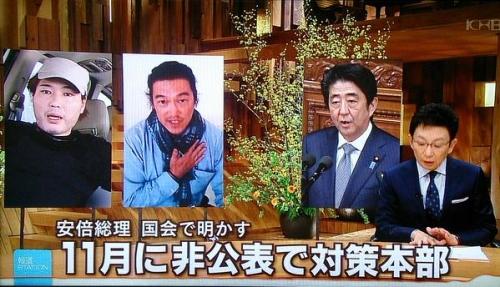 報道ステーションでの古舘の問題発言に関する画像
