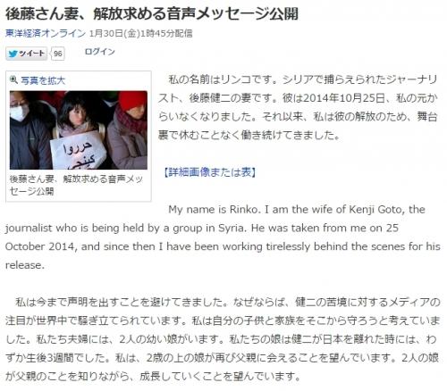 後藤さん妻・城後倫子として掲載された菱山南帆子さんの画像