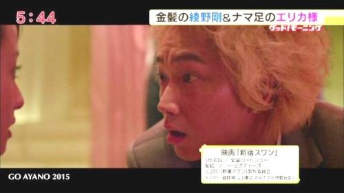 新宿スワンで金髪を披露した綾野剛の画像