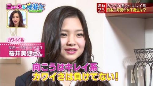 ニュースな晩餐会で行われた日本一かわいい女子高生決定戦の画像