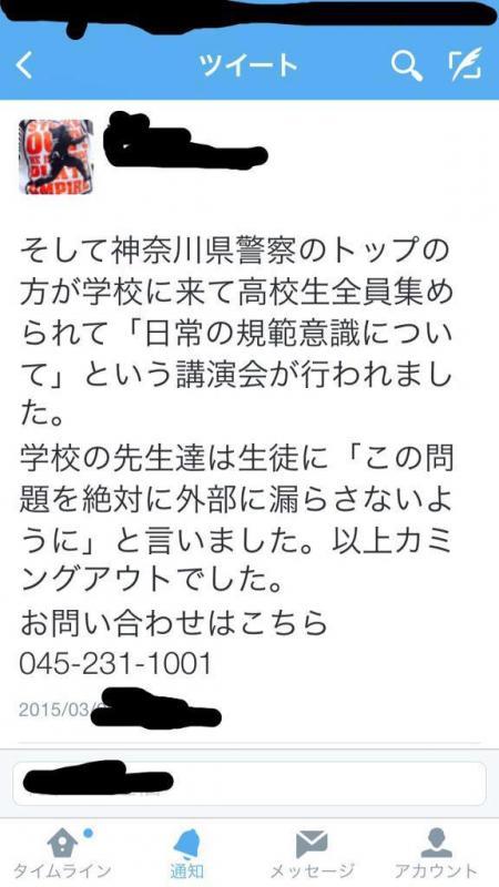 関東学院高校で集団万引きの画像