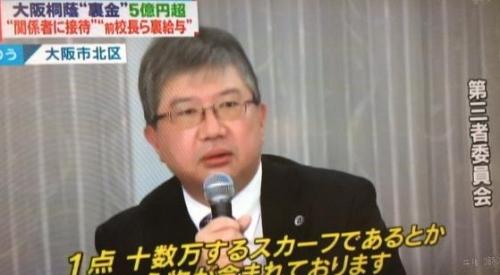 大阪桐蔭裏金問題に関する画像