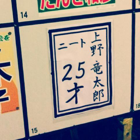 ニート25歳上野竜太郎が落選に関する画像
