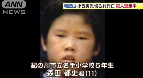 中村桜洲が森田都史君を殺害した動機に関する記事