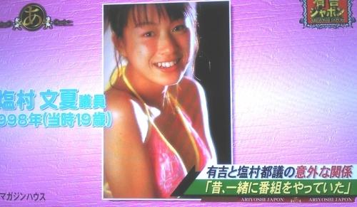 有吉ジャポンに登場した塩村文夏議員の画像
