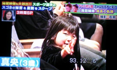 中居正広のスポーツ号外スクープに登場した浅田姉妹の秘蔵映像の画像