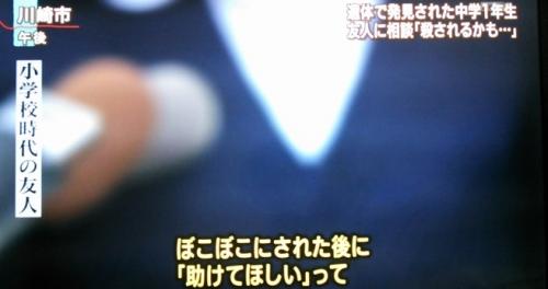 上村遼太くんを殺害した加害者犯人グループに関する画像