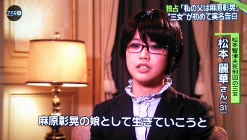 ニュースZEROに出演した麻原彰晃の娘・松本麗華ことアーチャリーの画像