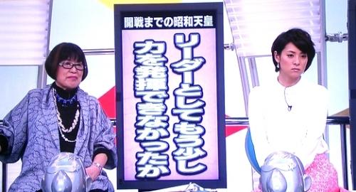 たかじんのそこまで言って委員会「昭和天皇特集」に出演した田嶋陽子と北川弘美の画像
