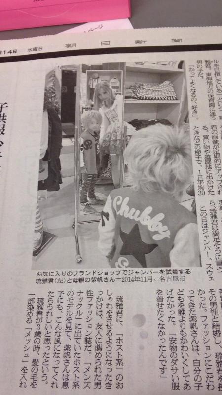朝日新聞に掲載された結城琉雅と結城紫帆の画像