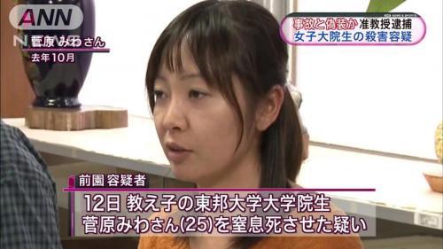 菅原みわさんを殺害した福井大・前園泰徳の画像