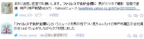 ガスト神戸元町店でファミレスで女が全裸になったことに関するツイート画像