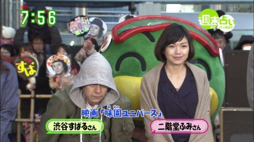 ズームインサタデーで態度の悪い姿の渋谷すばるの画像