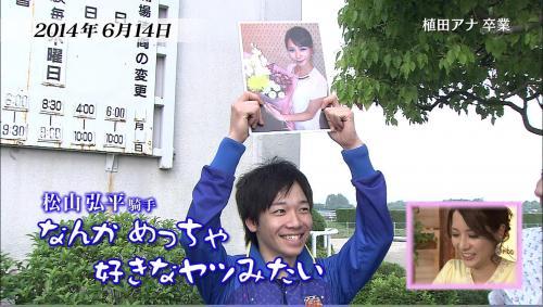ウイニング競馬の植田萌子アナの画像