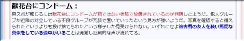 川崎市中一殺害の加害者による証拠隠滅とネット工作の画像