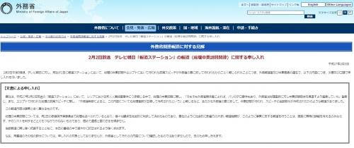 報道ステーションを非難した外務省の文章の画像