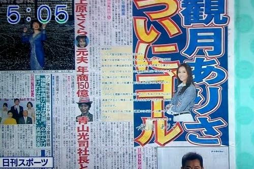 結婚を発表した観月ありさと青山光司の画像
