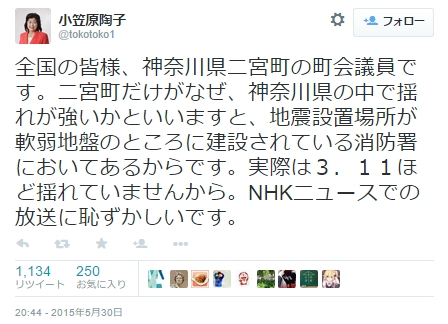小笠原の地震