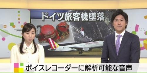 ドイツ飛行機墜落事故に関する画像