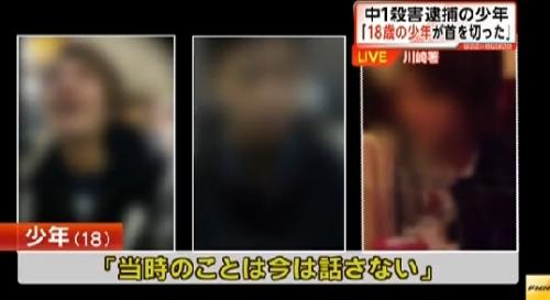 川崎市中一殺害で逮捕された加害者と父親の供述に関する画像