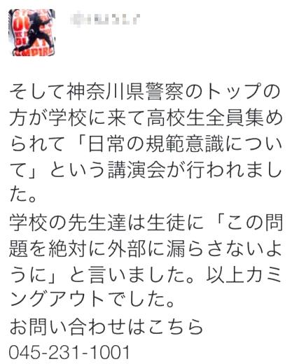 関東学院高校の集団万引き隠蔽事件の告発ツイート