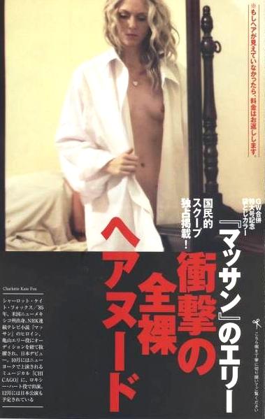 エリー役のシャーロット・ケイト・フォックスの全裸ヘアヌード