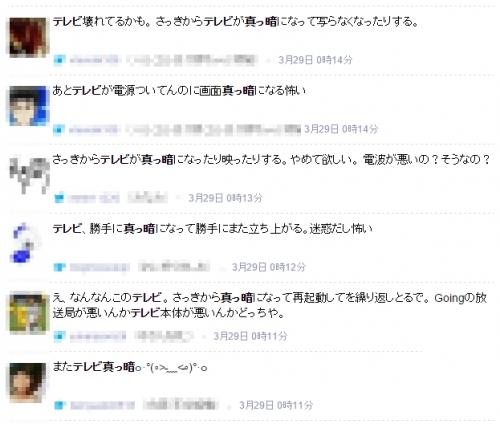 三菱テレビ「リアル」の不具合に関する画像