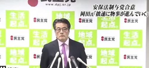 鳩山元首相と民主党・岡田代表の喧嘩