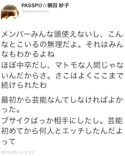passpo槙田紗子の画像