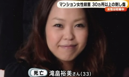 大阪府豊中隣人殺害で殺害された女性・滝畠裕美さん