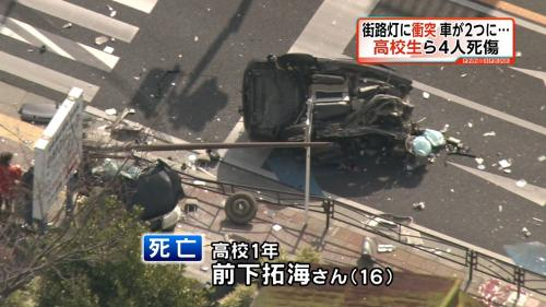 前下拓海らが起こした茅ヶ崎車衝突事故の画像