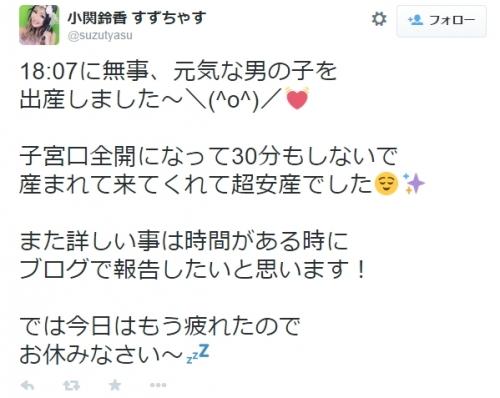 出産を発表した堀鈴香と旦那・小関嵩人の画像