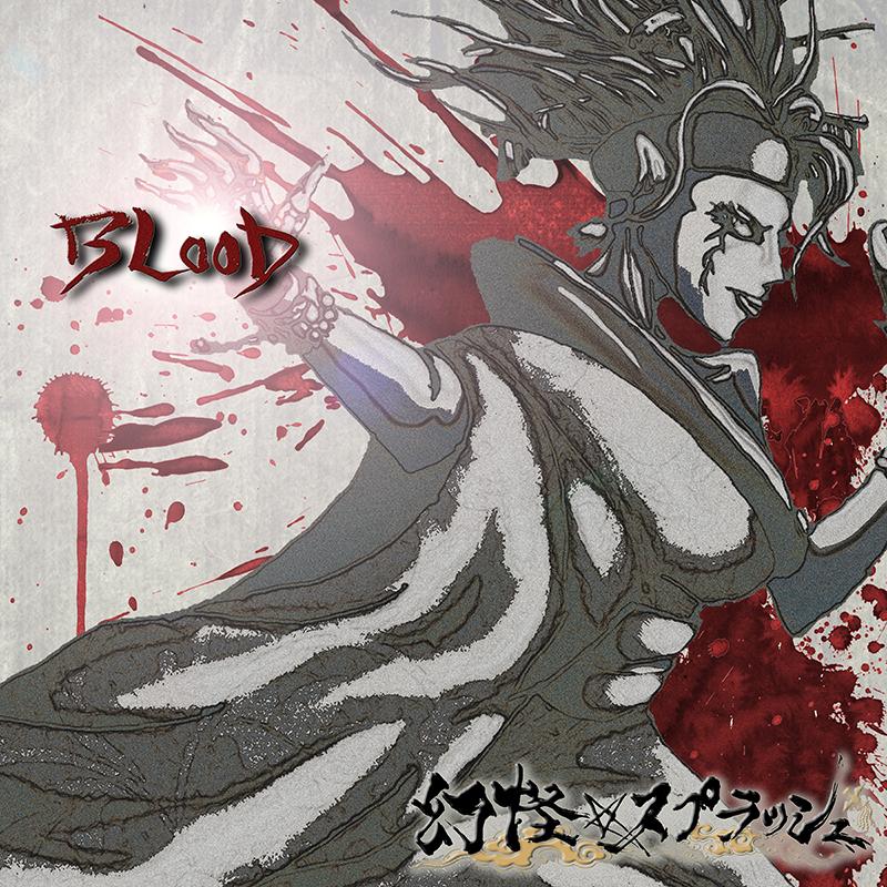 BLOOD2015J2s.jpg