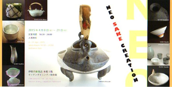 neo sake 表095