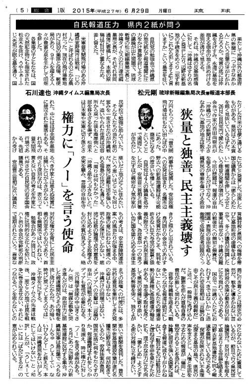 沖縄_2_convert_20150630163541