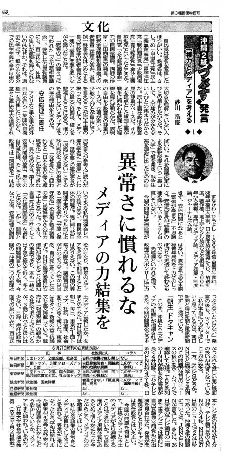 沖縄_3_convert_20150630163630