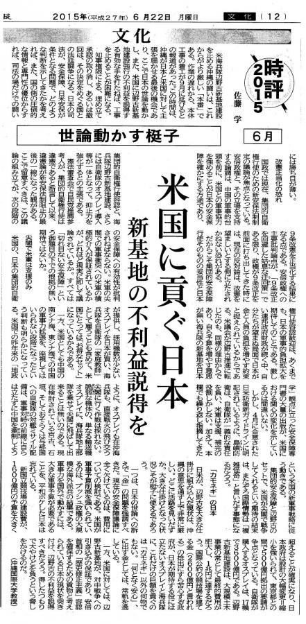 沖縄_convert_20150630163453