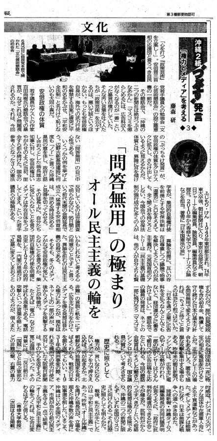 沖縄_convert_20150705173352