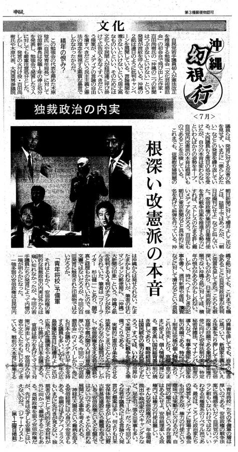 沖縄_2_convert_20150705173449
