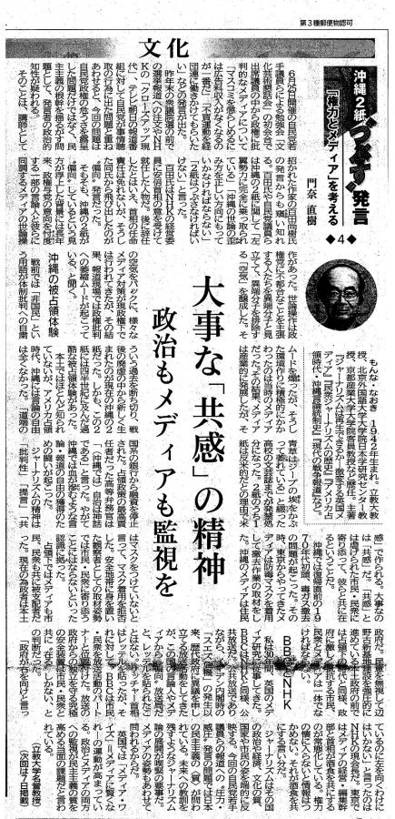 沖縄_convert_20150706175139