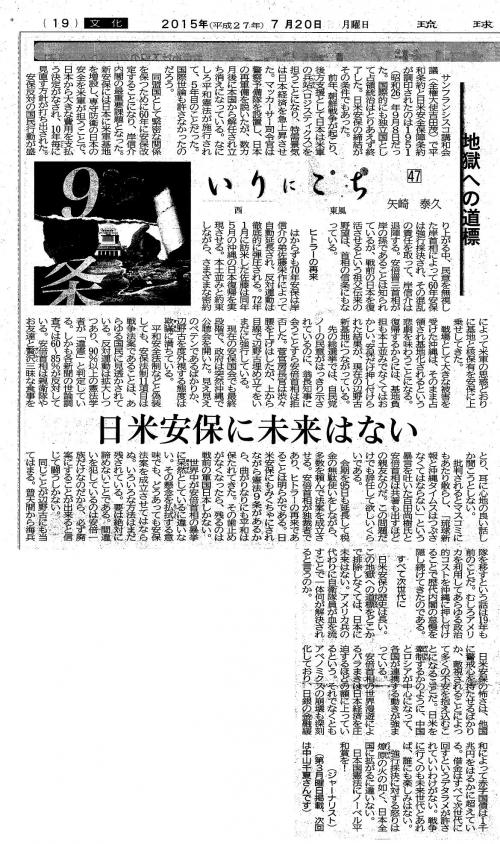 沖縄_convert_20150720215834