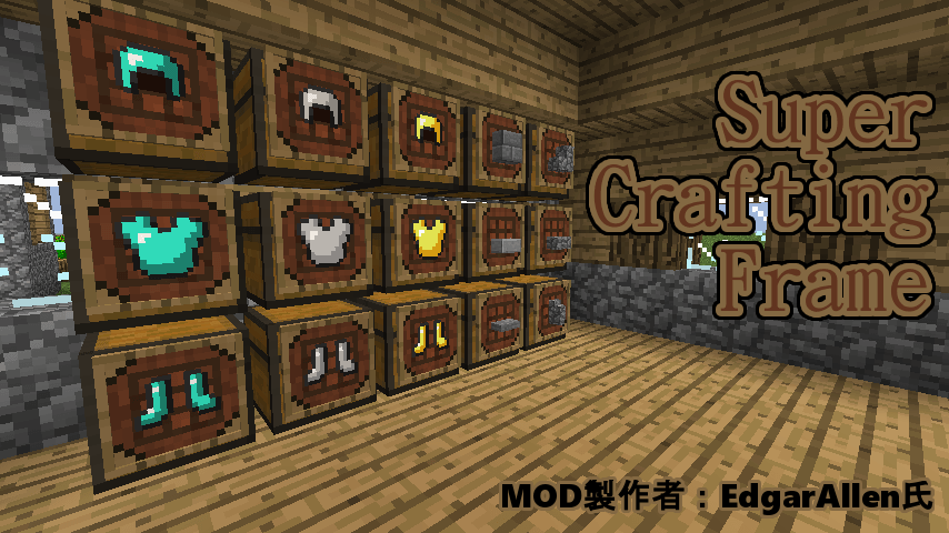 Super Crafting Frame-1