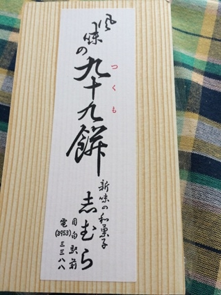 九十九餅 (4)
