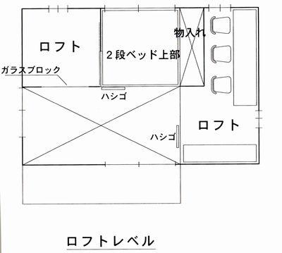 スモールハウス2F