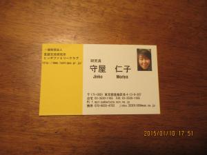 IMG_0003_convert_20150121111455.jpg