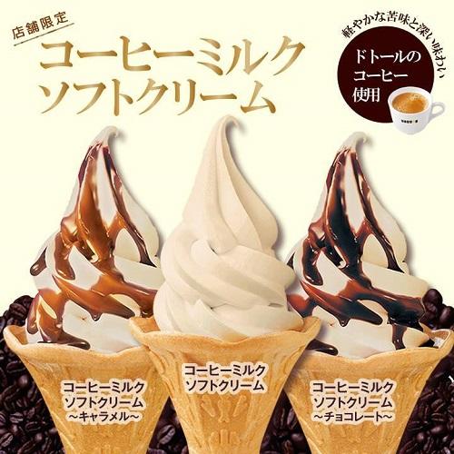 コーヒーミルク ソフトクリーム