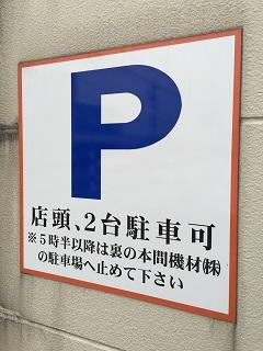 喫茶 クローク 駐車