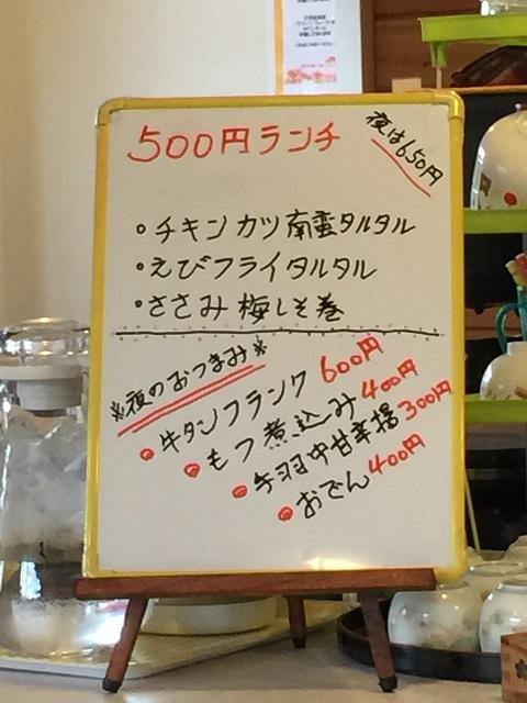 呑み食い処 ぶ~ちゃん 500円ランチ